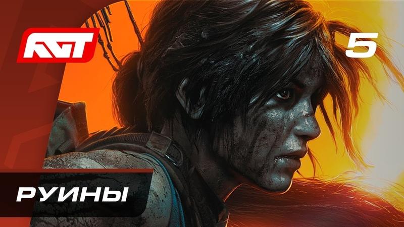 Прохождение Shadow of the Tomb Raider — Часть 5: Руины