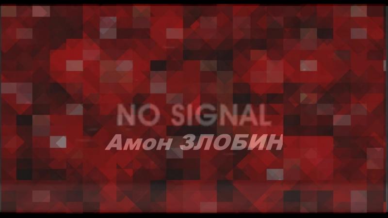 Дикость РА \ Ra Savagery (видео 1). Амон ЗЛОБИН /Amon ZLOBIN