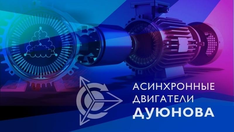 Асинхронные двигатели Дуюнова l Обзор