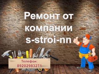 Ремонт от компании s-stroi-nn