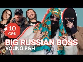 Узнать за 10 секунд | BIG RUSSIAN BOSS и YOUNG P&H угадывают хиты Face, Serebro, ЛСП и еще 32 трека