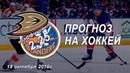 Ставка на хоккей НХЛ Анахайм Айлендерс