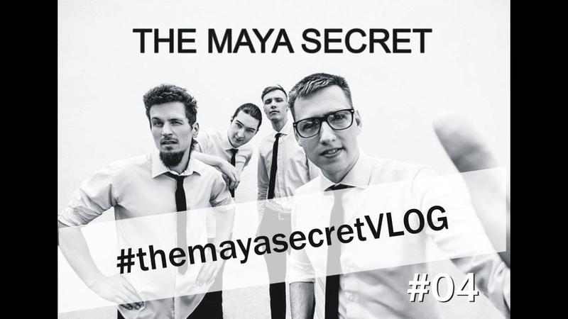 The Maya Secret VLOG 4 | Полный вперёд!