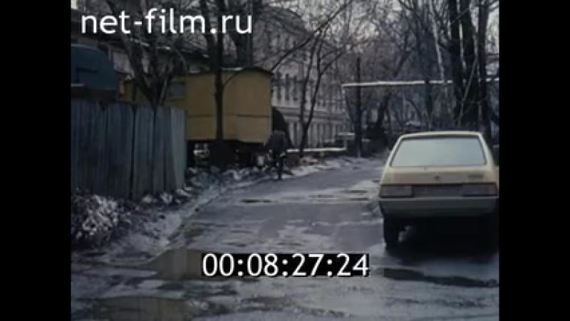 МОСКОВСКИЙ ДВОРИК. (1989)