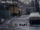 МОСКОВСКИЙ ДВОРИК. 1989