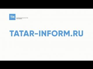 Татар-информ 2018