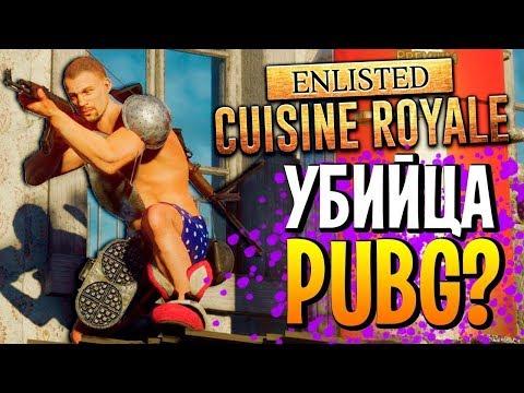 Cuisine Royale №0 - Убийца PUBG