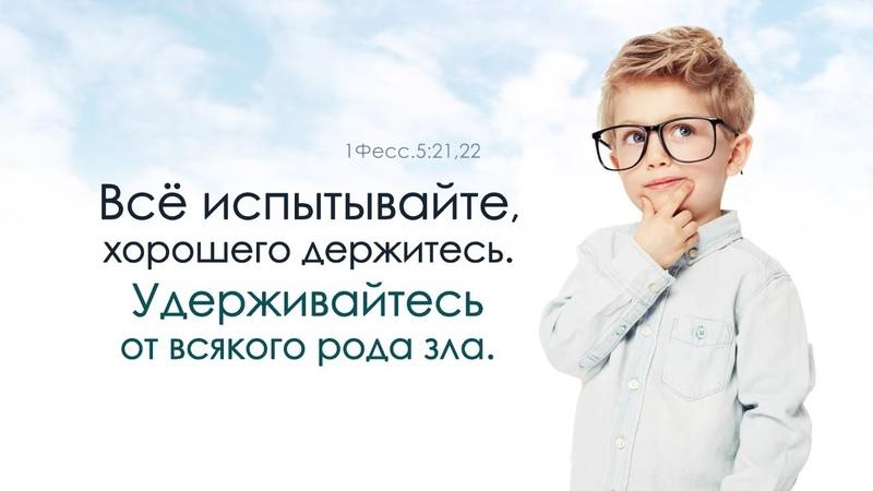 ВСЁ ИСПЫТЫВАЙТЕ