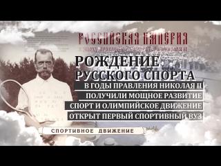 12_Серия_Эпоха Николая II_Спорт