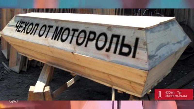 Мотороле посвящается! -новая версия клипа группы Ленинград