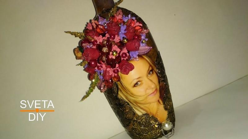 Как сделать именную бутылку своими руками Декор бутылок мастер класс от SvetaDIY