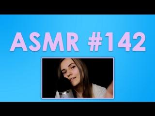 #142 ASMR ( АСМР ): Sirius Eyes - Неразборчивый шепот с дыханием (Unintelligible whispering with breathing)