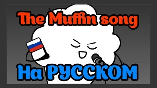 (Русская ОЗВУЧКА) The Muffin Song by TomSka