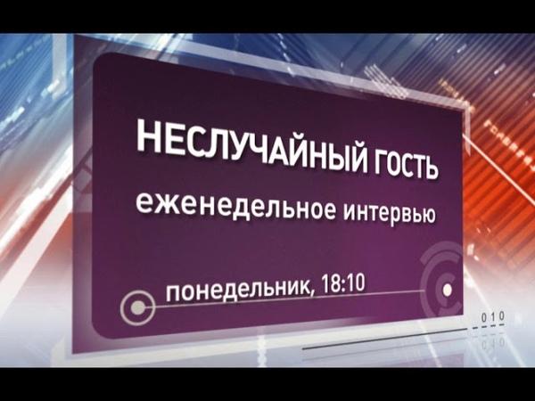 Неслучайный гость Руководитель Дома польского в Брянске М Копылова эфир 28 05 2018