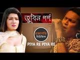 Piya Re Piya Re   প্রিয়ারে প্রিয়ারে   Zubeen Gard   Bangali New Song   Hit Song   Projapoti Music