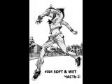 Невероятные приключения ДжоДжо Часть 8: Джоджолион 1 - 4 Soft & Wet (3)