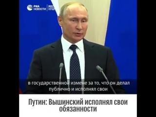 Путин о Вышинском Я такого давно не припомню