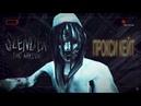 ПРОКСИ КЕЙТ / Slender The Arrival 3 ФИНАЛ