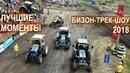 Гонки на тракторах Бизон-Трек-Шоу-2018. Лучшие моменты тракторных гонок