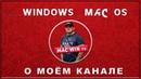 Всё для Windows и Mac os (превью к моему каналу) 2018
