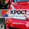 Автосалон Krost Auto | Отзывы об автосалоне
