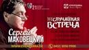 Сергей Маковецкий в моноспектакле Неслучайная встреча в Германии!
