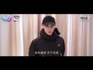 [PROMO] 171217 'Shen Wu 3' Promo Video @ ZTao