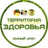 Территория здоровья | Южный Урал