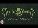 Черный обелиск - Зеленый альбом (Альбом 2006)