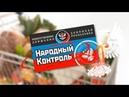 Народный контроль Стихийные рынки 20 07 18