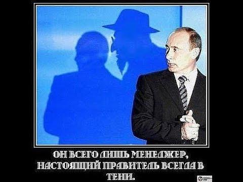 Путин это враньё, предательство и коварство