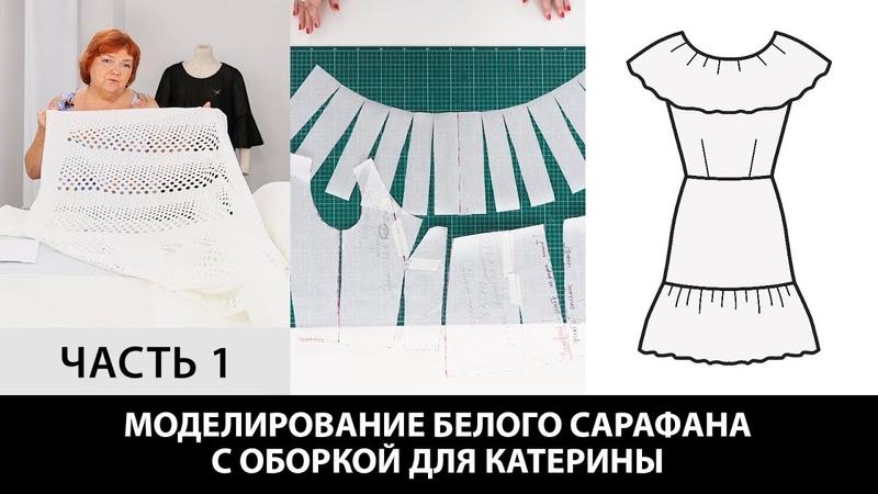 Моделирование летнего сарафана с оборками из ткани шитье для Катерины Как сшить платье? Часть 1