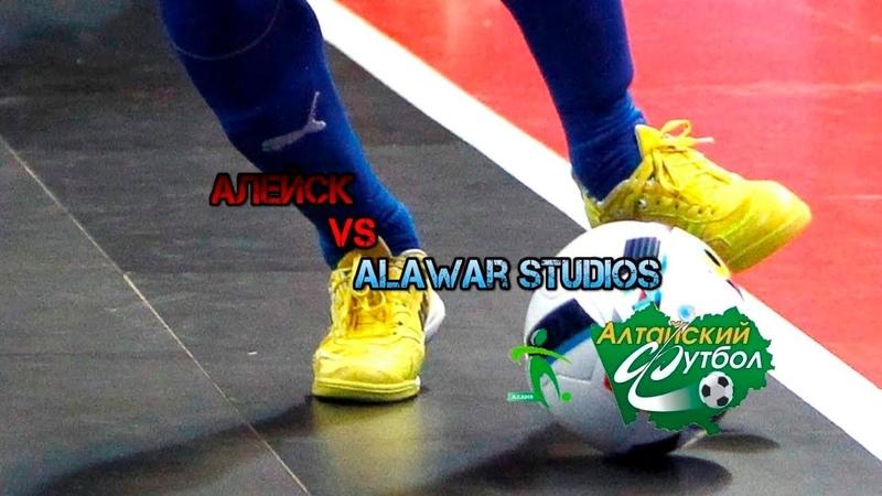 Alawar Studios (Барнаул) - Алейск (Алейск). Премьер-лига. 5 тур. АКАМФ