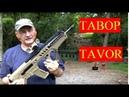 Автомат ТАВОР TAVOR