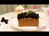 Шоколадный брауни с ежевикой. Сыроедческий рецепт #58.