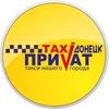 Такси Приват |  Донецк