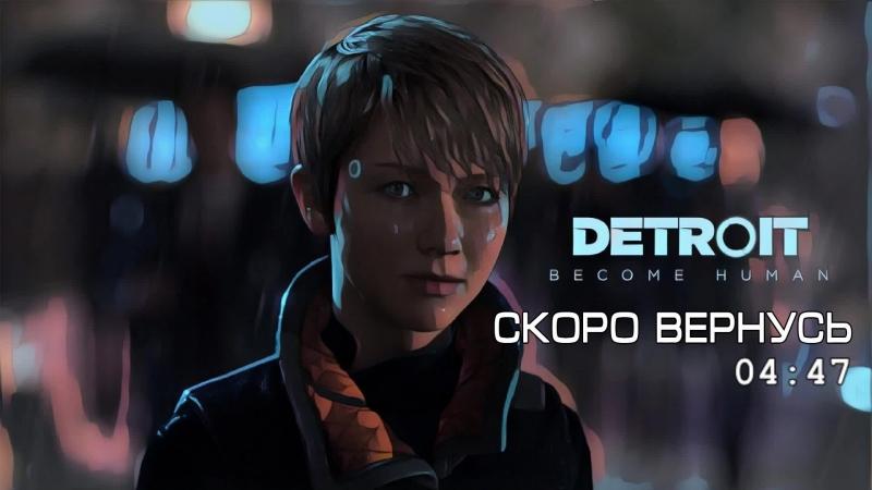 Detroit: Become Human. Восстание девиантов, новая жизнь, расследование продолжается. Стрим №4