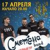 СМЕТАНА band | 17 апреля | Новосибирск