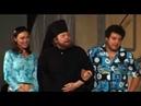 День Выборов 2 ч. (спектакль, видеоверсия) 2003 ПолныеВерсииСпектаклей