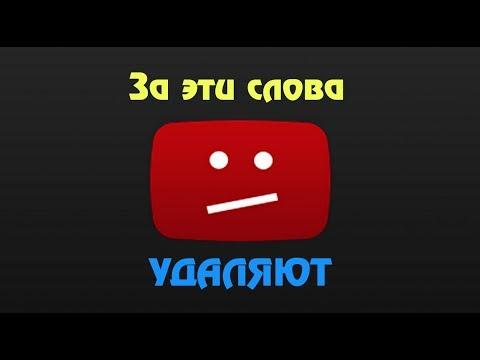 За эти слова удаляют видео из YouTube! » Freewka.com - Смотреть онлайн в хорощем качестве