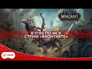 World of Warcraft: Битва за Азерот