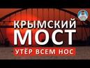 Крымский мост ПРЕВЗОШЕЛ ВСЕ ОЖИДАНИЯ недоброжелателей
