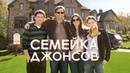 Семейка Джонсов The Joneses 2010 Драма Мелодрама Комедия