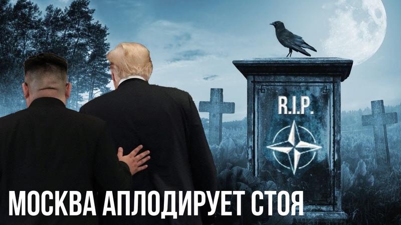 ЯДЕРНЫЕ ЫНтриги И ТРАМПЕЦ НАТО