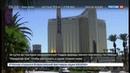 Новости на Россия 24 В автомобиле стрелка из Лас Вегаса нашли более 20 килограммов взрывчатки