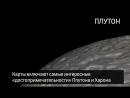 НАСА опубликовало первые топографические карты Плутона и его спутника