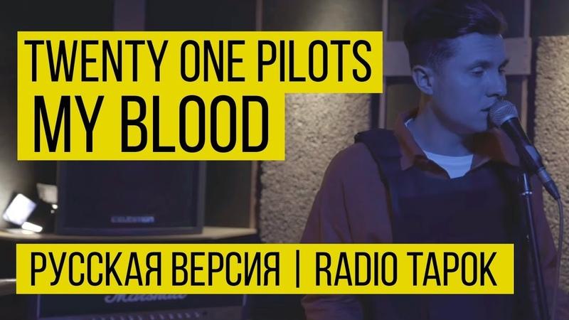 Twenty one pilots My Blood Cover by Radio Tapok на русском