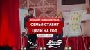 Пара Ставит Цели на Год Шоу Мамахохотала НЛО TV