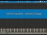 СЕРГЕЙ ЛАЗАРЕВ - БИЕНИЕ СЕРДЦА (Пример игры на фортепиано)