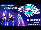 Фестиваль геймеров